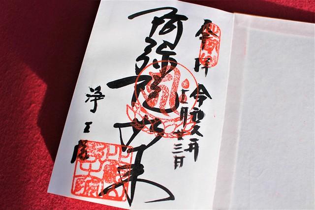 比叡山延暦寺 浄土院の御朱印「阿弥陀如来」