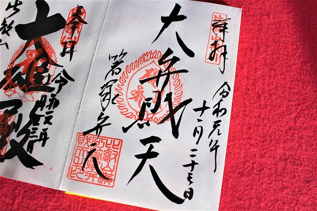 比叡山延暦寺「箸塚弁財天の御朱印」