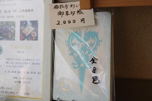syoryuji-gosyuin015