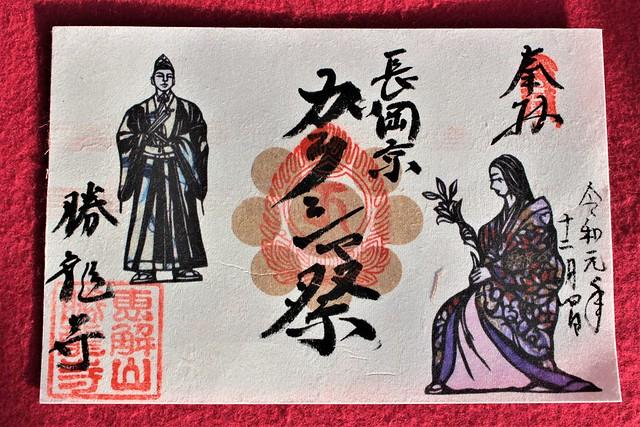 syoryuji-gosyuin001