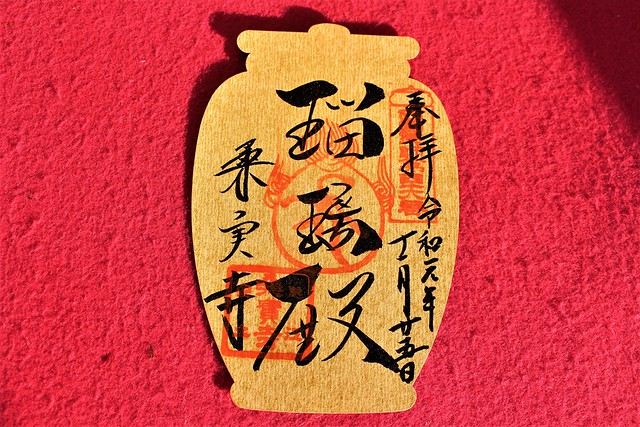 azuchijo-gojoin082