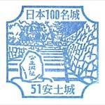 安土城の日本100名城スタンプ