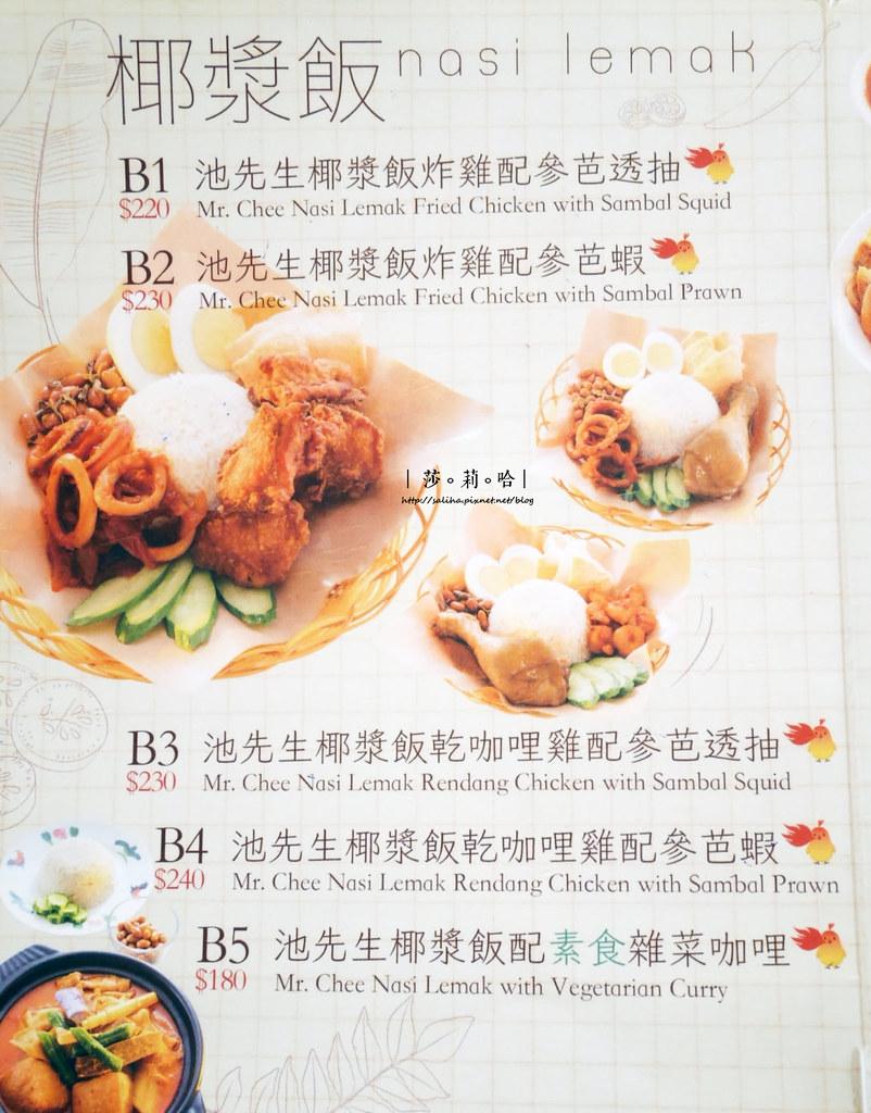 台北公館池先生菜單價位訂位menu餐點推薦 (5)