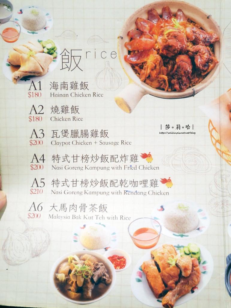 台北公館池先生菜單價位訂位menu餐點推薦 (4)