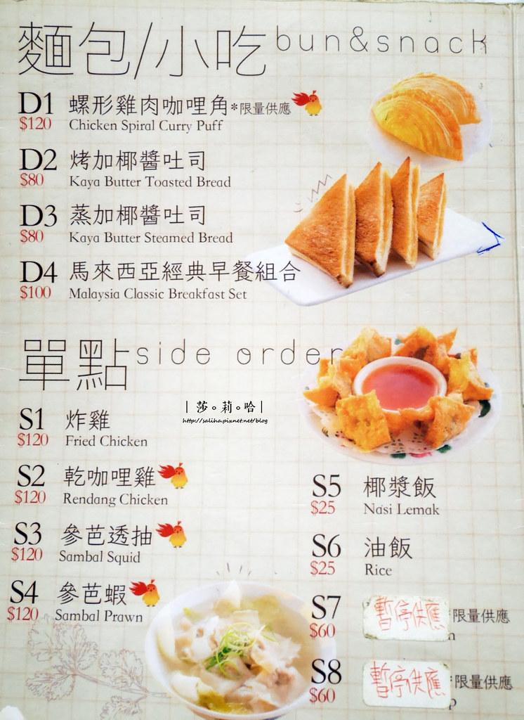 台北公館池先生菜單價位訂位menu餐點推薦 (3)