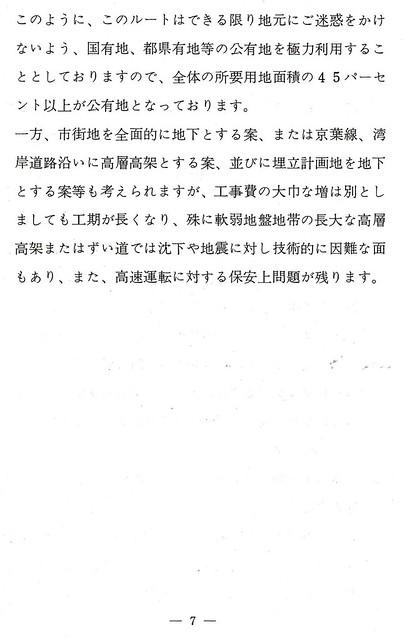 成田新幹線計画日本鉄道建設公団 (7)
