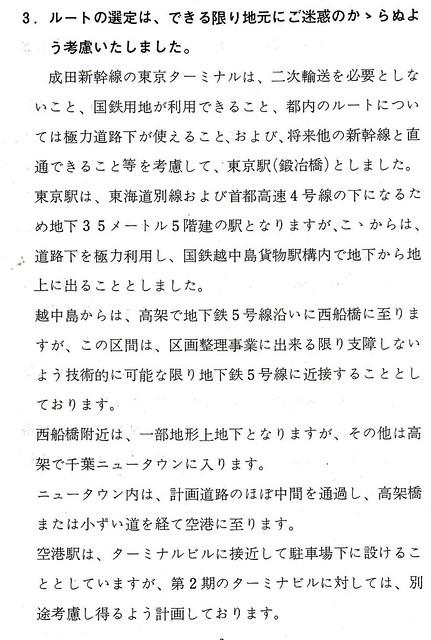 成田新幹線計画日本鉄道建設公団 (6)