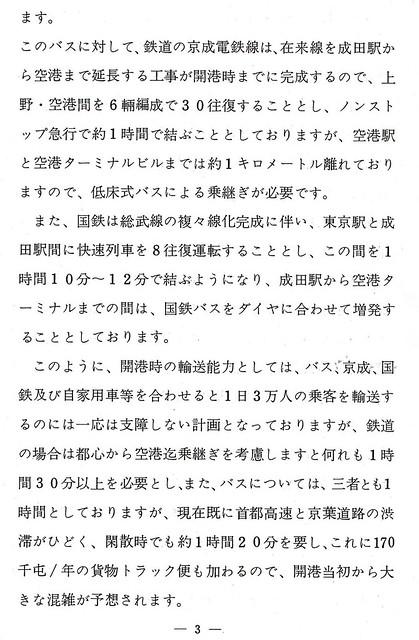 成田新幹線計画日本鉄道建設公団 (3)