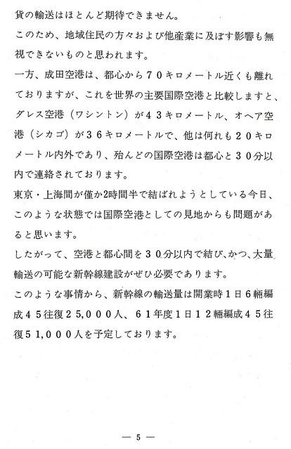 成田新幹線計画日本鉄道建設公団 (5)