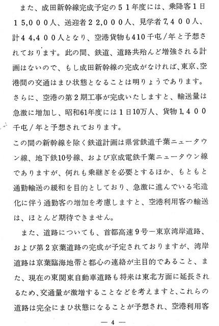 成田新幹線計画日本鉄道建設公団 (4)