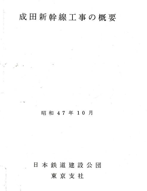 成田新幹線計画日本鉄道建設公団 (1)