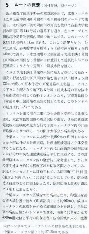 成田新幹線ルート図面 (1)