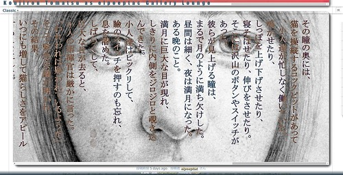 "S.A : Blogger ( My Blogs ) -  ""縦書テキスト絵巻風"" Demo screenshot 