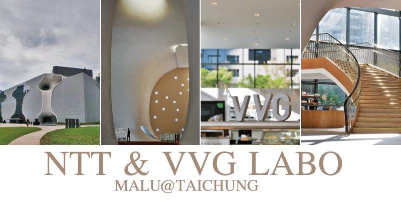 台中國家歌劇院NTT和VVGLABO好樣度量衡文章大圖
