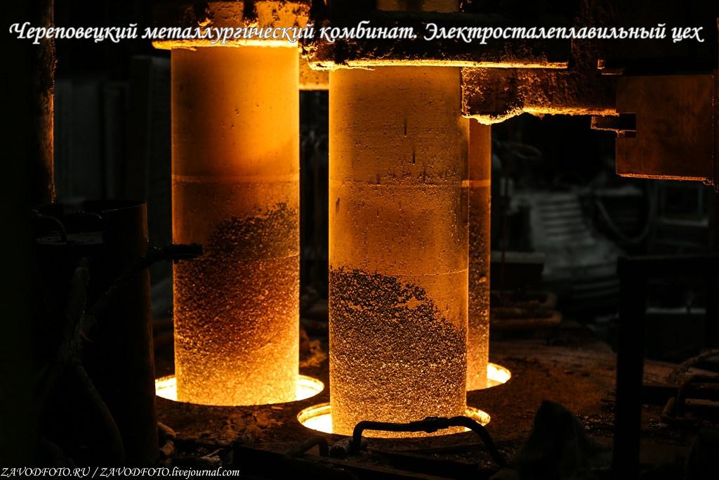 Череповецкий металлургический комбинат. Электросталеплавильный цех