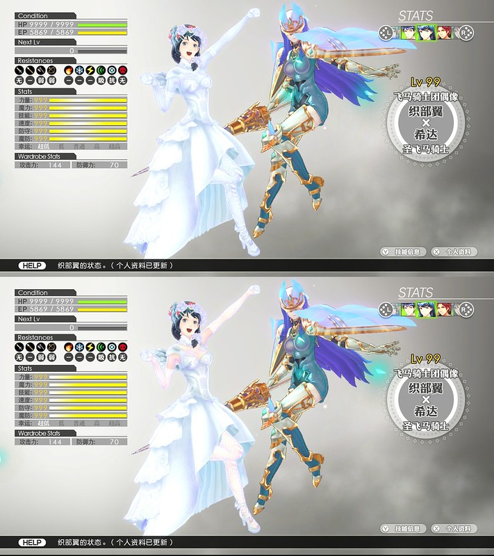 Tokyo Mirage Sessions FE - Wedding Dress Comparison