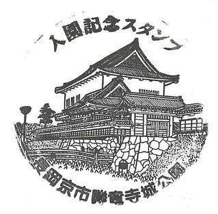syoryuji-stamp