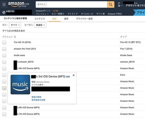 Amazon 連携解除
