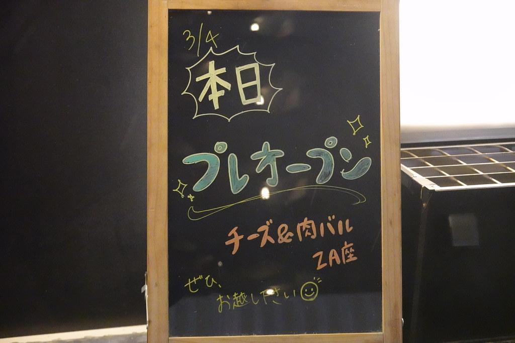 ZA座(江古田)