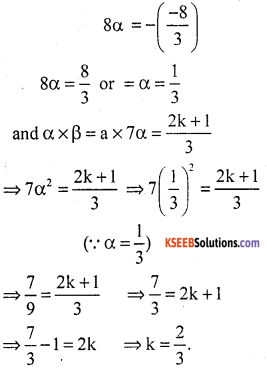 KSEEB Solutions for Class 10 Maths Chapter 9 Polynomials Additional Questions 12