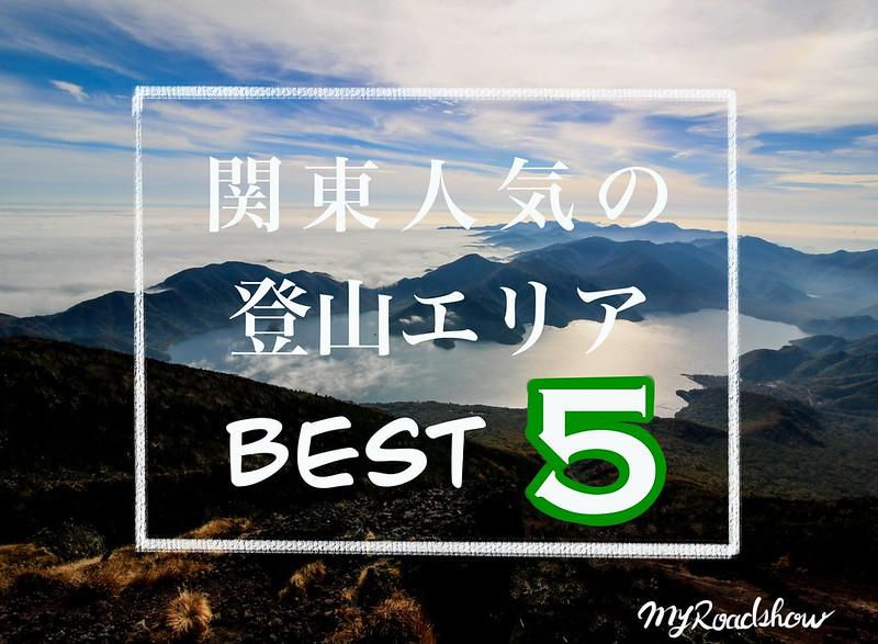 関東人気の登山エリア~中距離編