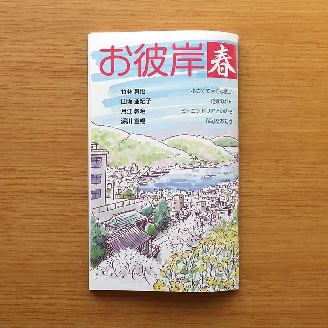 本願寺出版 季節施本「お彼岸-春(2020)」