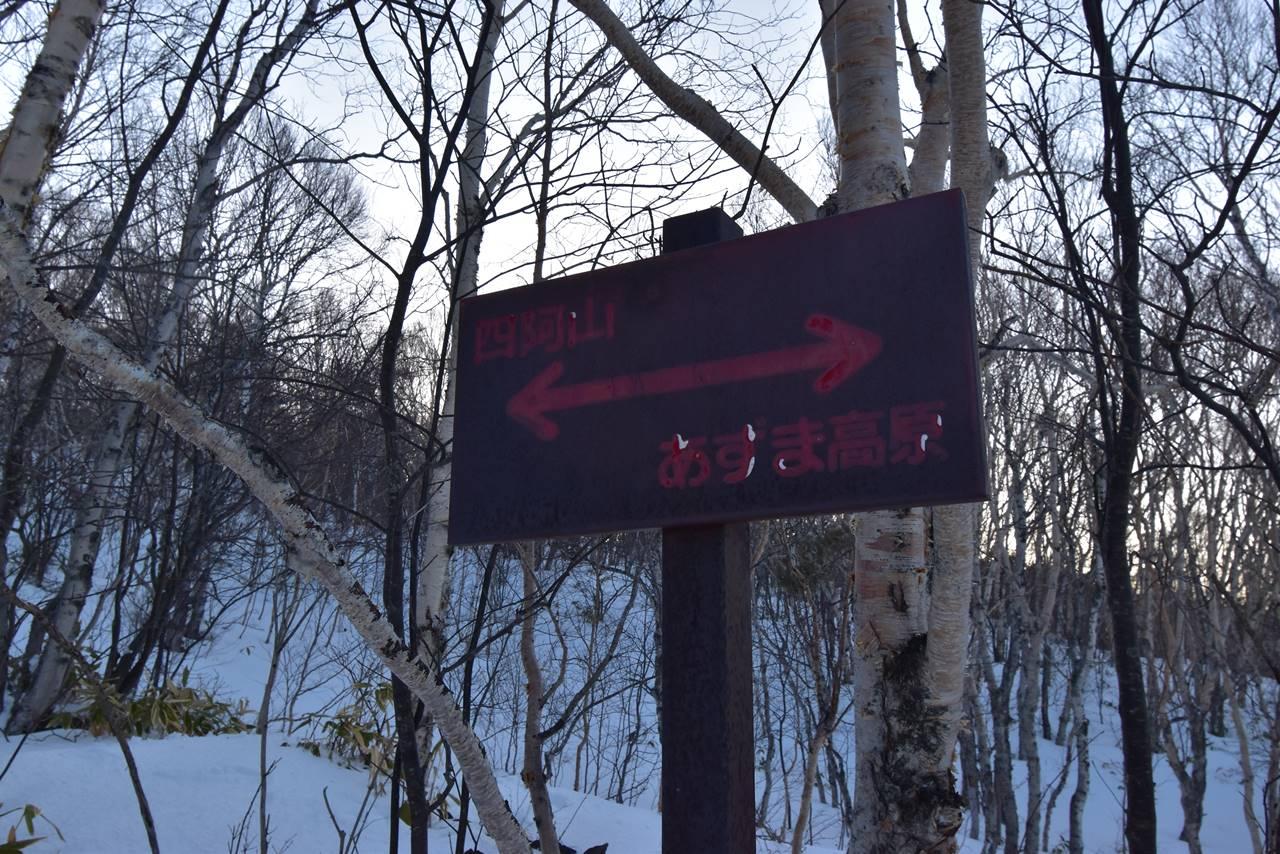 四阿山登山道案内標識