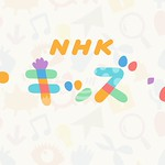 Android版『NHK キッズ』のご利用は開発者向けオプションOFFで
