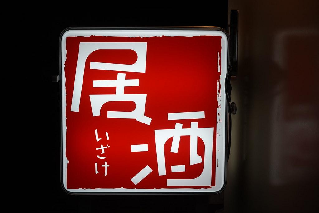 居酒(練馬)