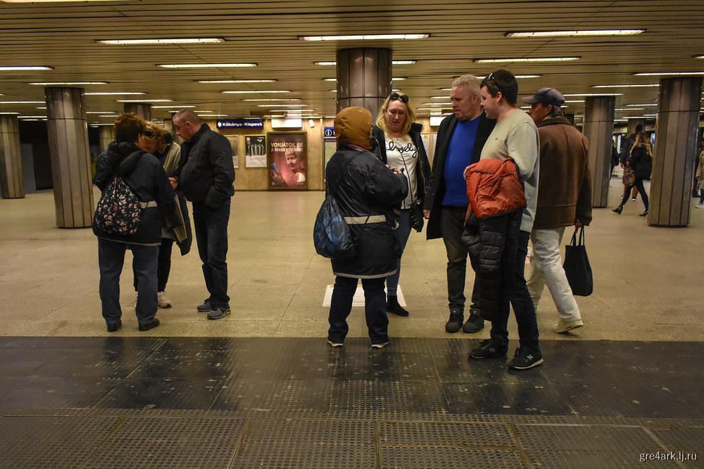 Контролёры на выходе из метро, Будапешт