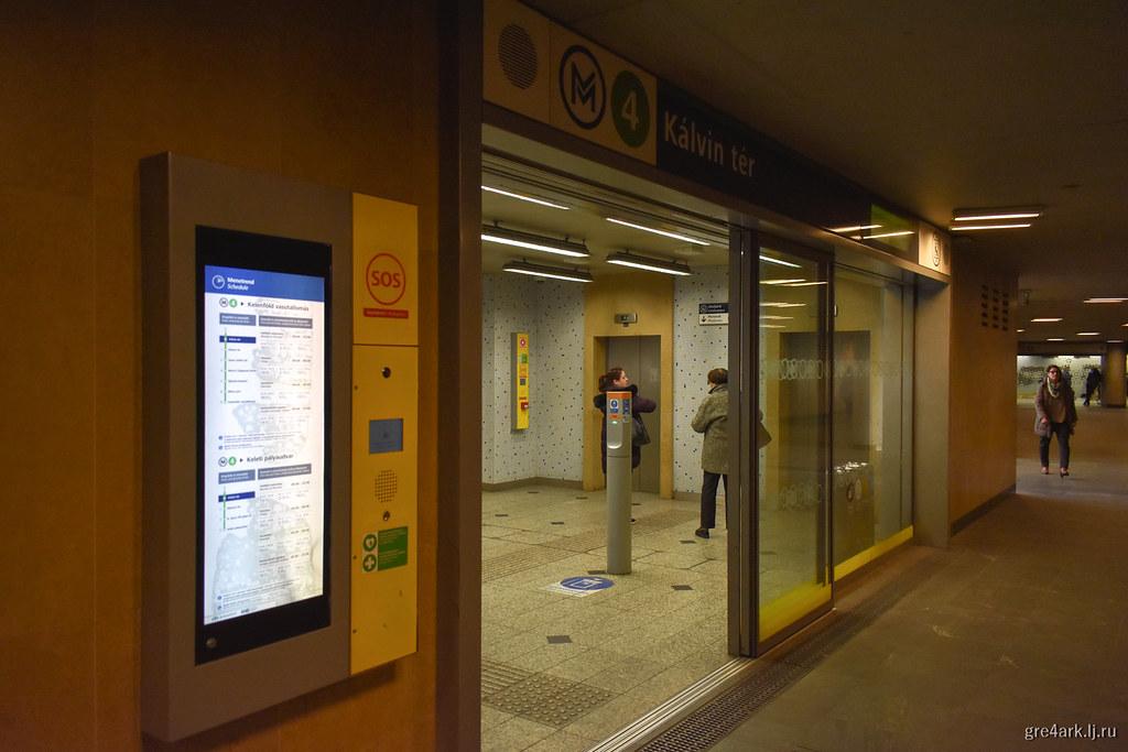 Валидатор у лифта на станцию, Будапешт