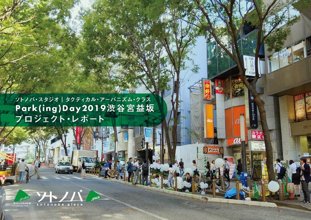 Parkingday2019レポート_v2-圧縮済み_ページ_01
