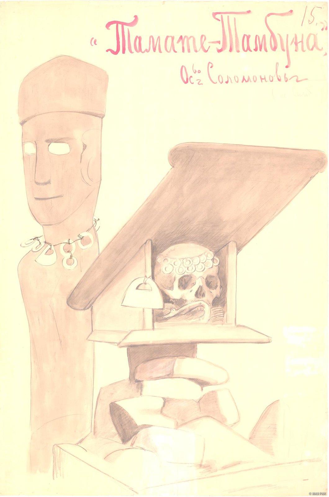 1880-е. Хранилище черепов и изображение предка. Меланезийцы. Соломоновы острова