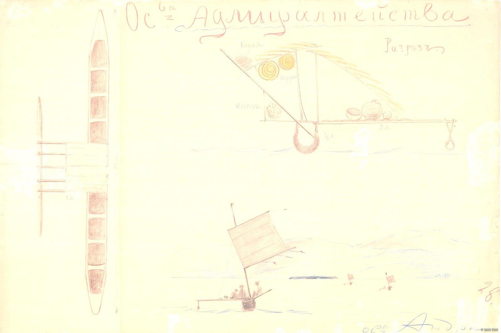 1880-е. Рисунок и чертеж лодки с балансиром. Меланезийцы. Папуа - Новая Гвинея