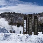 Shiga-kumanoyu-1336