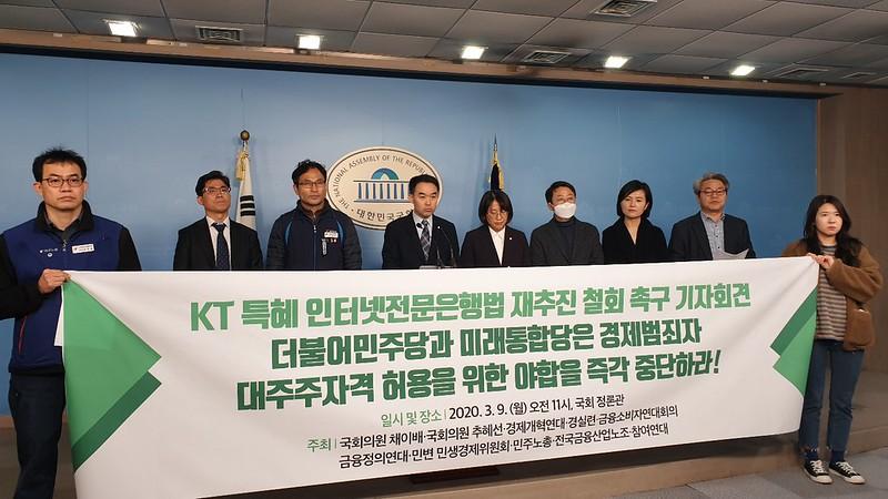 EF20200309_기자회견_인터넷전문은행법_재상정_반대