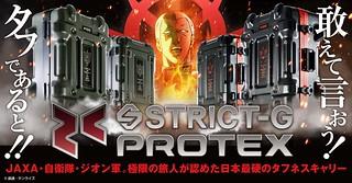 日本自衛隊認證!STRICT-G × PROTEX《機動戰士剛彈》CR-3300、CR-4000「夏亞&吉翁軍」手提箱(プロテックス キャリーケース シャアモデル&ジオン軍モデル)