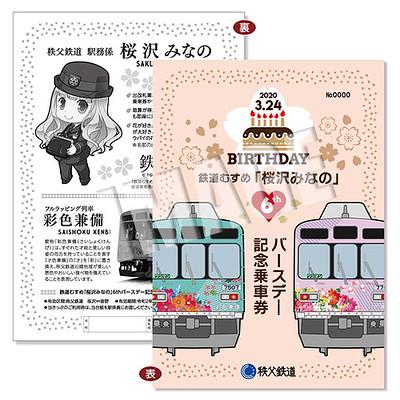 鉄道むすめ「桜沢みなの」6thバースデ―記念乗車券