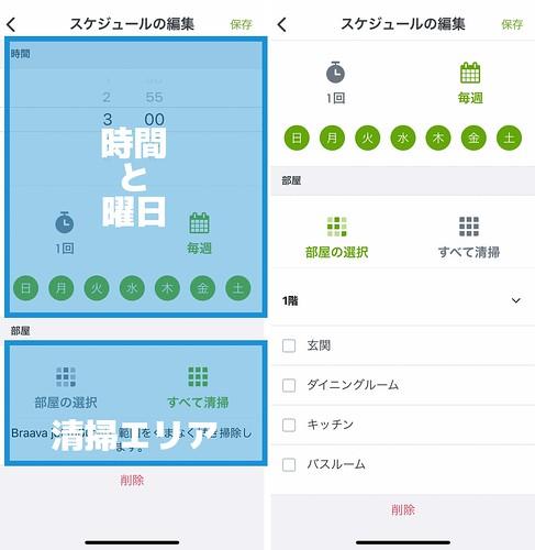 アプリ_スケジュール設定2
