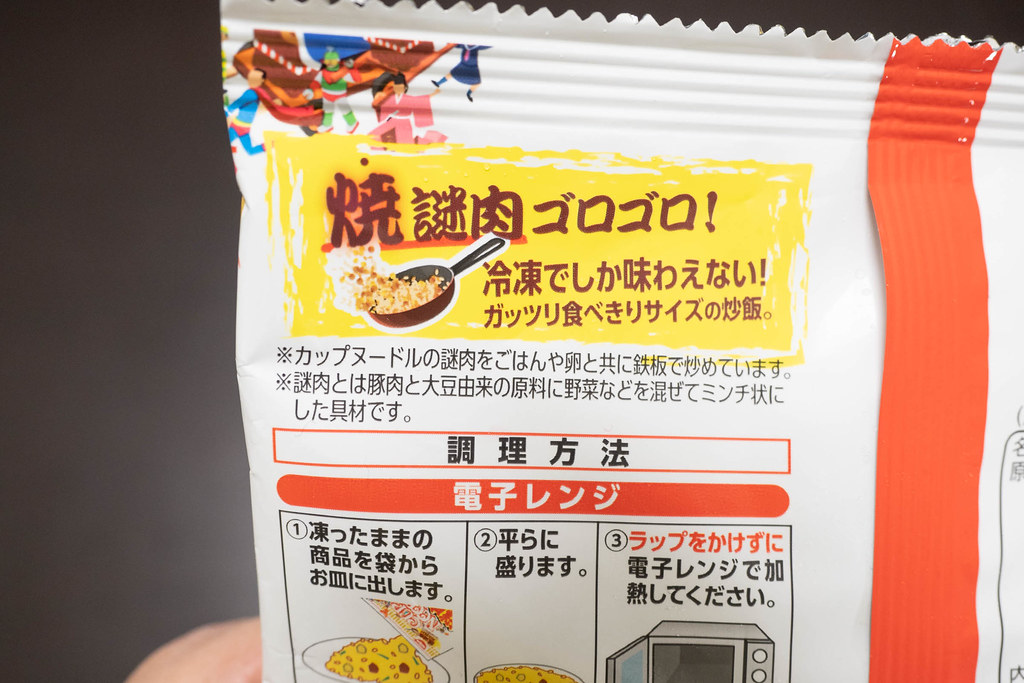 Cupnoodle_謎肉炒飯-2