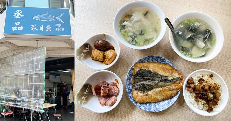 【台南美食】丞品 虱目魚料理 新鮮好吃、價格便宜!安南區在地人無私分享的好店!