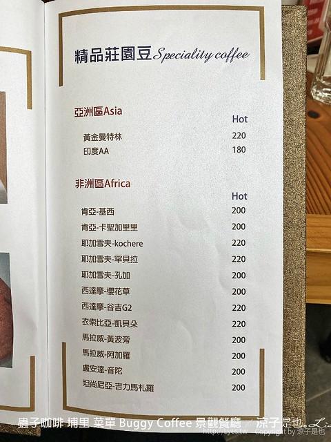 蟲子咖啡 埔里 菜單 buggy coffee 景觀餐廳
