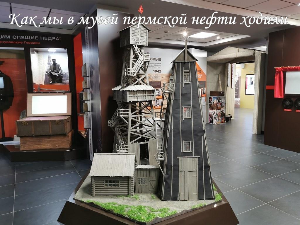 Как мы в музей пермской нефти ходили