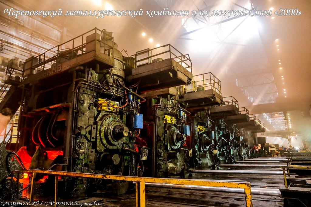 Череповецкий металлургический комбинат и их могучий Стан «2000»
