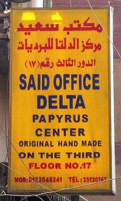 Papyrus4-9