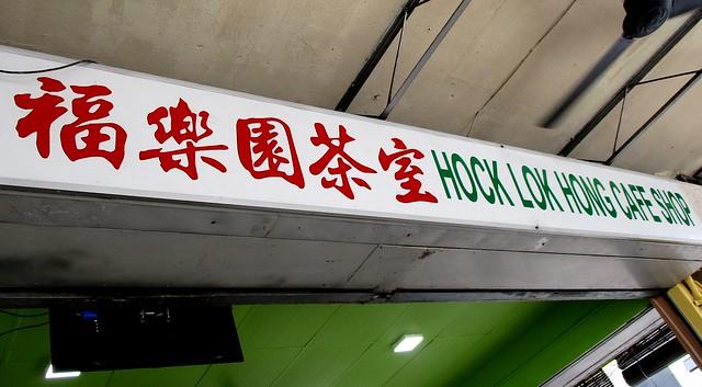 Hock Lok Hong Cafe Shop