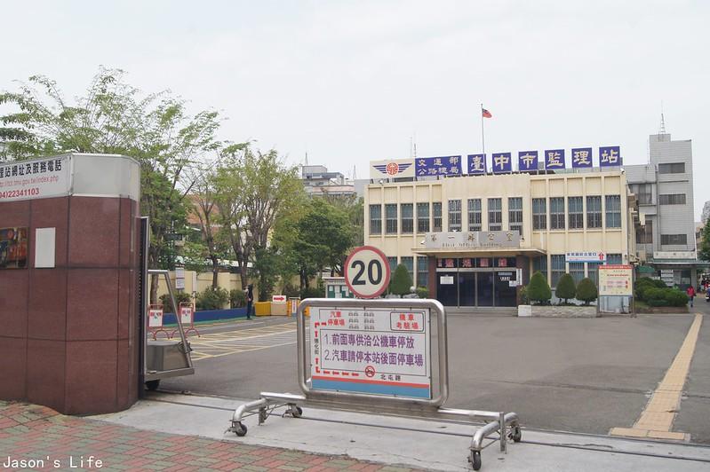 台中監理站-001