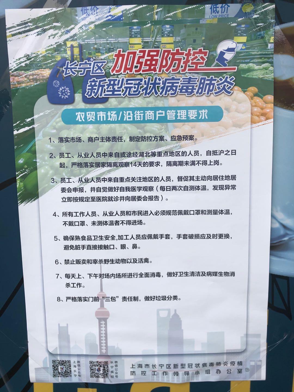 COVID-19 in Shanghai (2020)