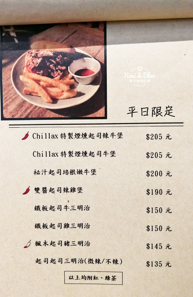台中早午餐 Chillax 放鬆 菜單14