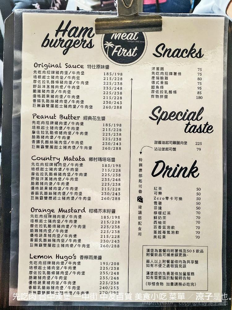 先吃肉 台中漢堡 一中街 中友百貨 美食小吃 菜單